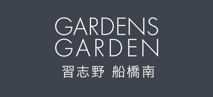 GARDENS GARDEN 習志野 船橋南|習志野市・船橋市のおしゃれなデザインの外構やエクステリア・庭のリフォームを手がける会社